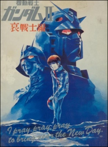 """Mobile Suit Gundam"", a war story and legend in Japan."