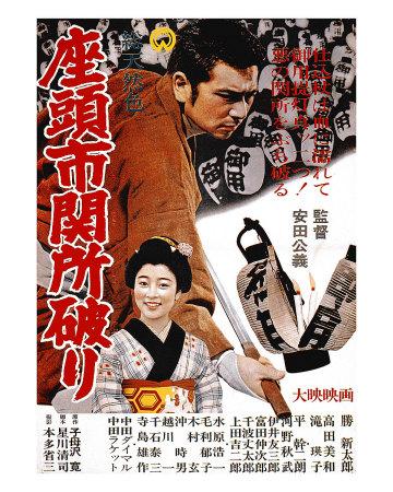 poster-de-pelicula-japonesa-zatoichi