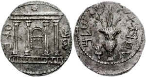 """Bar Kokhba silver coinage.  The reverse reads..""""to the freedom of Jerusalem"""""""