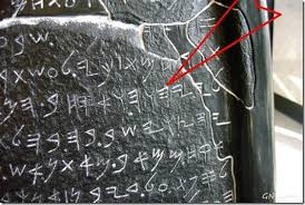 """The name of God, """"Yahweh"""", engraved on the Mesha stele in the Moabite language."""